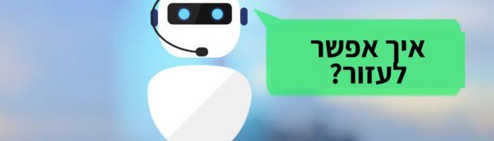 זמן לצוד – הרובוט היחיד שתצטרכו לעסק שלכם
