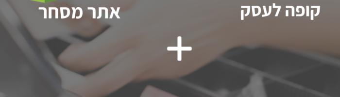השילוש המושלם: קופה ממוחשבת לעסק+ אתר מסחר + הנהלת חשבונות